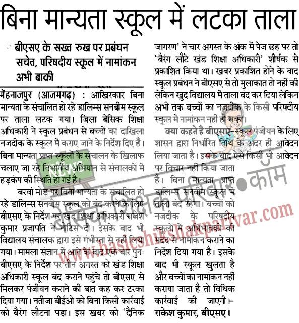 http://www.shikshamitranews.in/2016/08/PRIVATE-SCHOOL.html