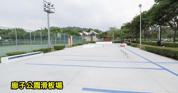 《台中.北屯》廍子公園滑板場|滑板練習多了一個好去處