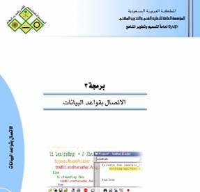 الاتصال بقواعد البيانات في جافا pdf