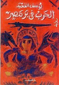 روايات-عربية-تستحق-القراءة
