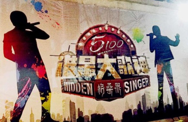 誰是大歌神 Hidden Singer China