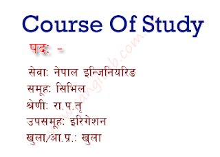 Civil Samuha Irrigation Gazetted Third Class Officer Level Course of Study/Syllabus