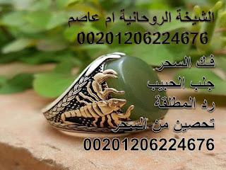 الشيخة ام عاصم 00201206224676