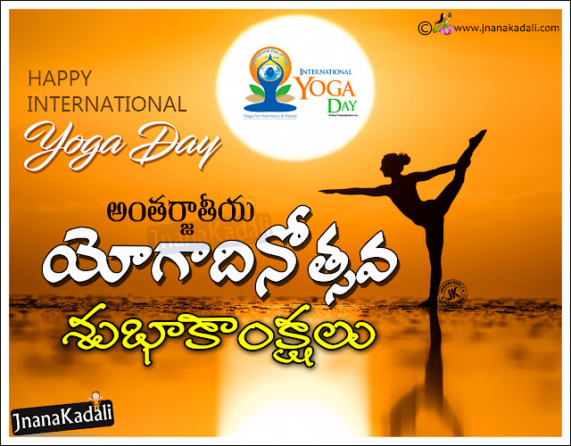 happy yoga day hd wallpapers, best yoga day greetings quotes, yoga images
