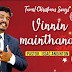 Vinnin Mainthaney - விண்ணின் மைந்தனே ::Pastor.Issac Anointon
