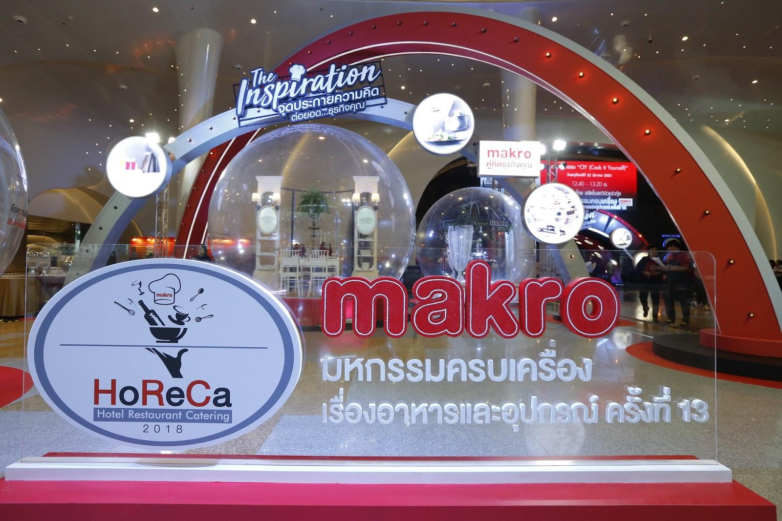 """แม็คโคร จัดงานมหกรรมยิ่งใหญ่ประจำปี """"แม็คโคร โฮเรก้า ครั้งที่ 13""""  ภายใต้แนวคิด """"The Inspiration"""" สร้างแรงบันดาลใจ   จุดประกายความคิด ต่อยอดธุรกิจโฮเรก้า"""
