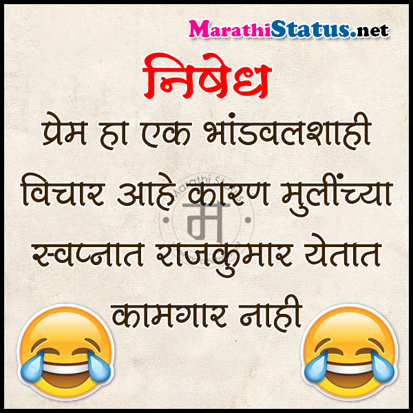 funny marathi status for whatsapp Facebook