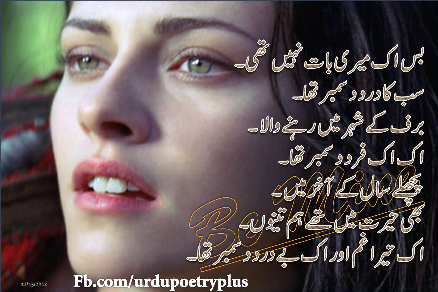 Best Urdu Poetry Urdu Poetry 14