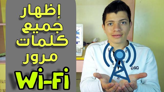 كيفية إيجاد جميع كلمات مرور الـ WiFi على كل إصدارات الويندوز بدون برامج