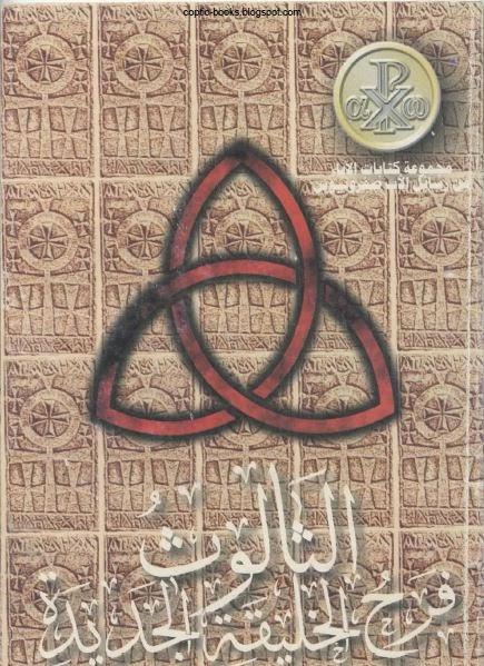 كتاب : الثالوث فرح الخليقة الجديدة - من رسائل الاب صفرونيوس