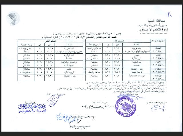 جدول امتحانات الصف الأول والثاني الاعدادي 2019 محافظة المنيا آخر العام مسائي