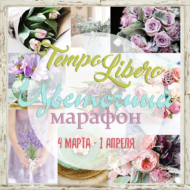 Цветочный марафон