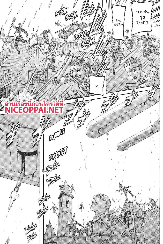 อ่านการ์ตูน Attack on Titan  ตอนที่ 117 หน้าที่ 32