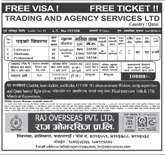 Free Visa Free Ticket Jobs in Qatar for Nepali, salary Rs 38,350