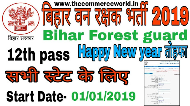 Bihar Police CSBC Forest Guard Online Apply Form 2019
