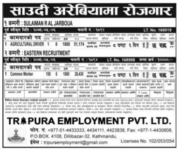 Free Visa, Free Ticket Jobs For Nepali In Saudi Arab Salary- Rs.51,174/