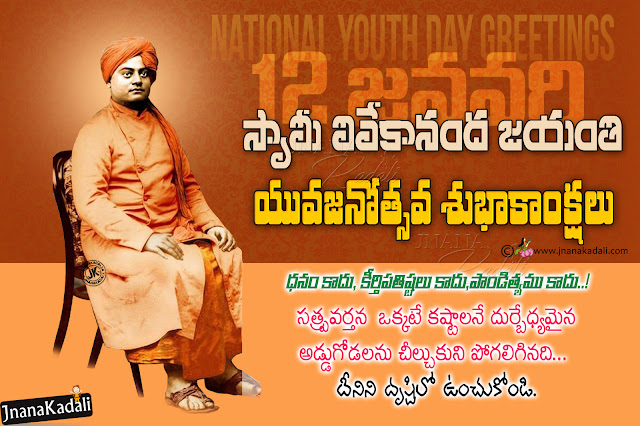swami vivekananda hd wallpapers free download, national youth day greetings in telugu, happy national youth day greetings