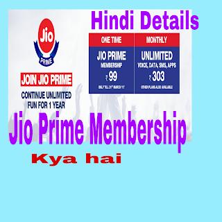 Reliance Jio Prime Membership Kya Hai