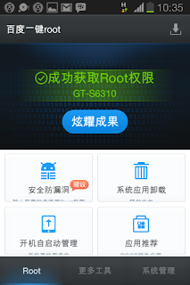 Easy Baidu Root Lenovo A859 Android apk