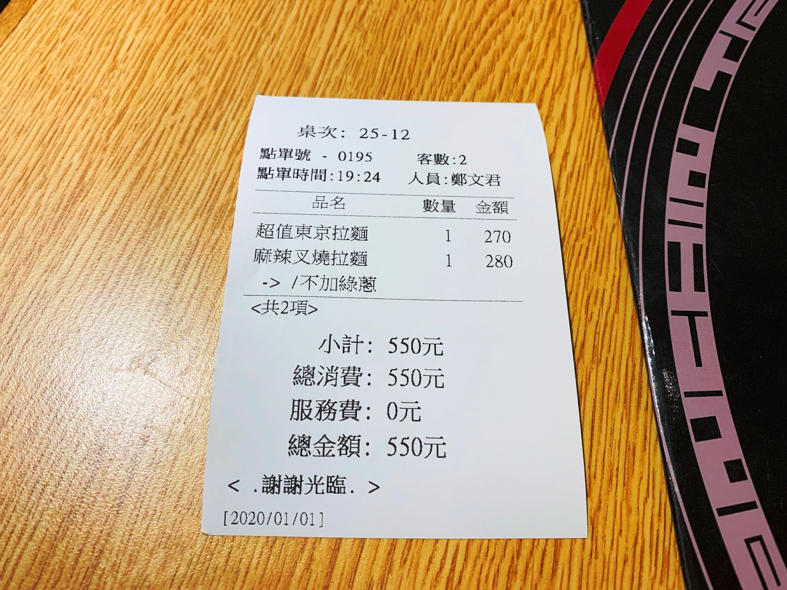 屯京拉麵-帳單