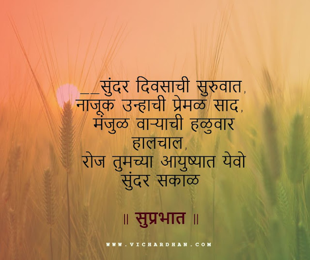 good morning images in marathi for love