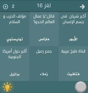 لعبة فطحل العرب 10 Apk Android 40x Ice Cream Sandwich
