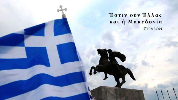 Ως Έλληνες ζητούμε δημοψήφισμα για τη Μακεδονία