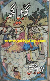 Guria Ghar by Mumtaz Mufti
