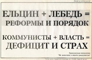Образчик политриторики 90-х - просто и чётко, чтобы дошло до самых несознательных :)