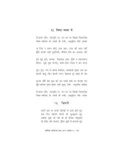 Image result for कच्चे पर कविता
