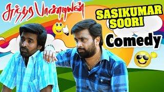 Sundarapandian Tamil Movie Comedy Scenes   Part 2   Sasikumar   Lakshmi Menon   Vijay Sethupathi