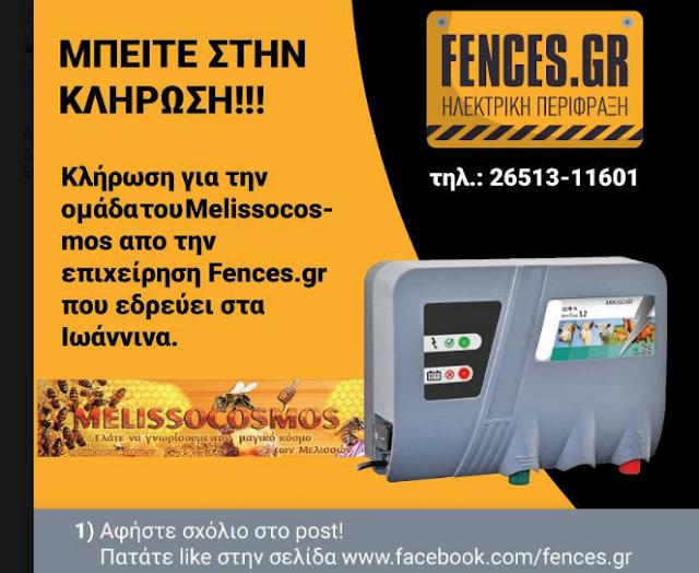 Νέος μεγάλος διαγωνισμός στον Melissocosmo: Κερδίστε ένα σύστημα περίφραξης για αρκούδες και άλλα ζώα