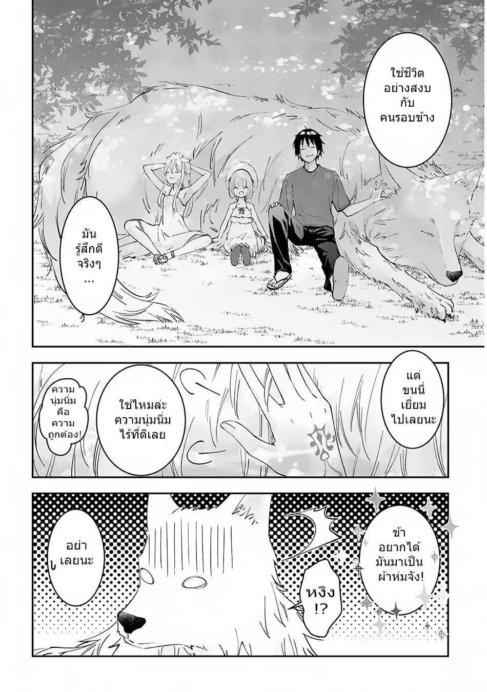 อ่านการ์ตูน Maou ni Natte node Dungeon Tsukutte Jingai Musume to Honobono suru ตอนที่ 14 หน้าที่ 13