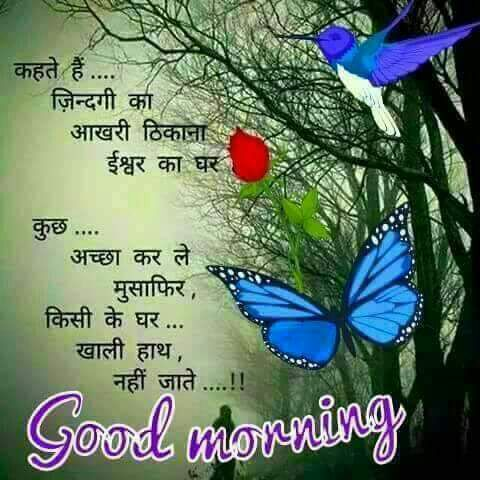 Good Morning Sms In Hindi Good Morning Quotes Best Jokes