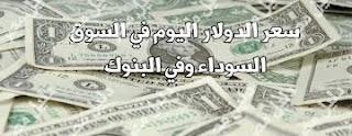 اسعار الدولار اليوم الثلاثاء بتاريخ 4-10-2016
