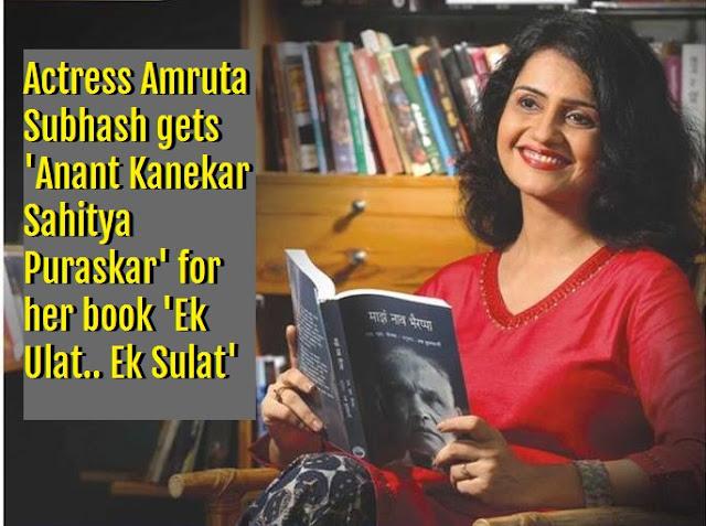 """Amruta Subhash gets 'Anant Kanekar Sahitya Puraskar' for """"Ek Ulat.. Ek Sulat"""""""