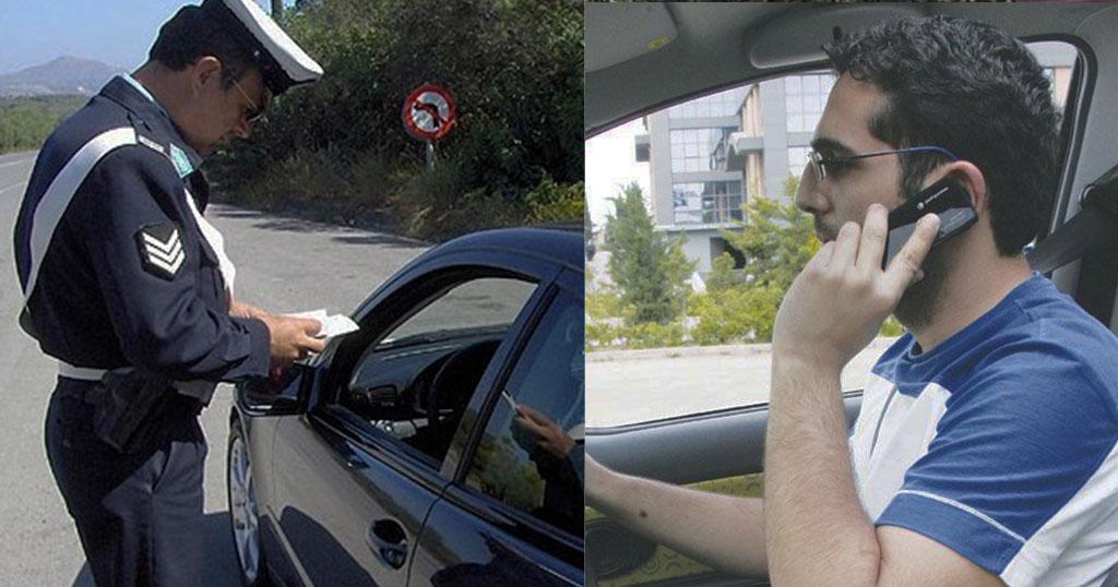 Σε μία ημέρα η Τροχαία πήρε 223 πινακίδες και 237 διπλώματα οδηγών που μιλούσαν στο κινητό