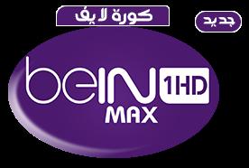 اون لاين مشاهده قناه بي ان سبورت ماكس 1 بث مباشر كوره لايف - امم افريقيا مصر | sports Max 1 hd اليوم بدون تقطيع