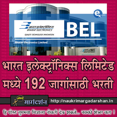 bel recruitment, central government jobs, government jobs, latest government jobs, online jobs