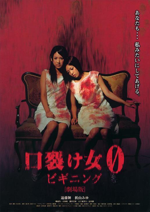 Kuchisake-onna 裂口女: About the movie  Kuchisake-onna ...