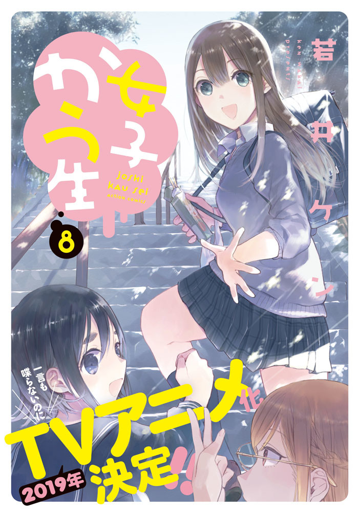 Joshi Kausei - mangá silencioso ganha anime em 2019