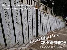 四國香川紅葉:金刀比羅宮賞楓記
