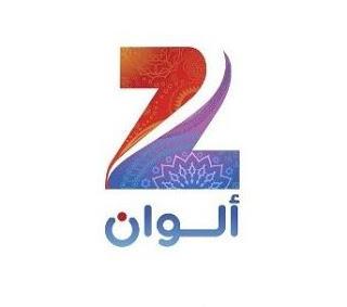 تردد قناة زي الوان 2017