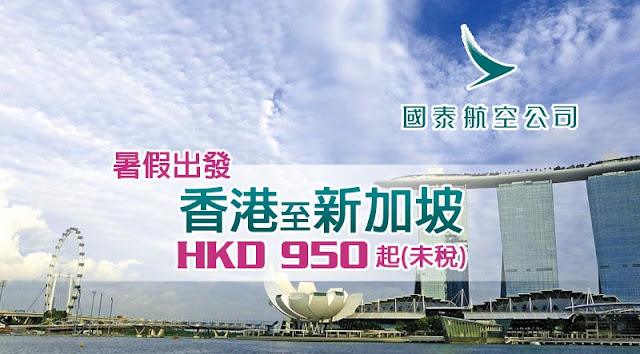 暑假出發,國泰平飛新加坡,香港飛新加坡HK$950起,10月底前出發!