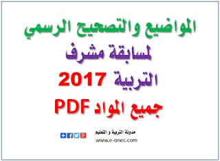 المواضيع و التصحيح النموذجي الرسمي لمسابقة مشرف التربية 2017 PDF