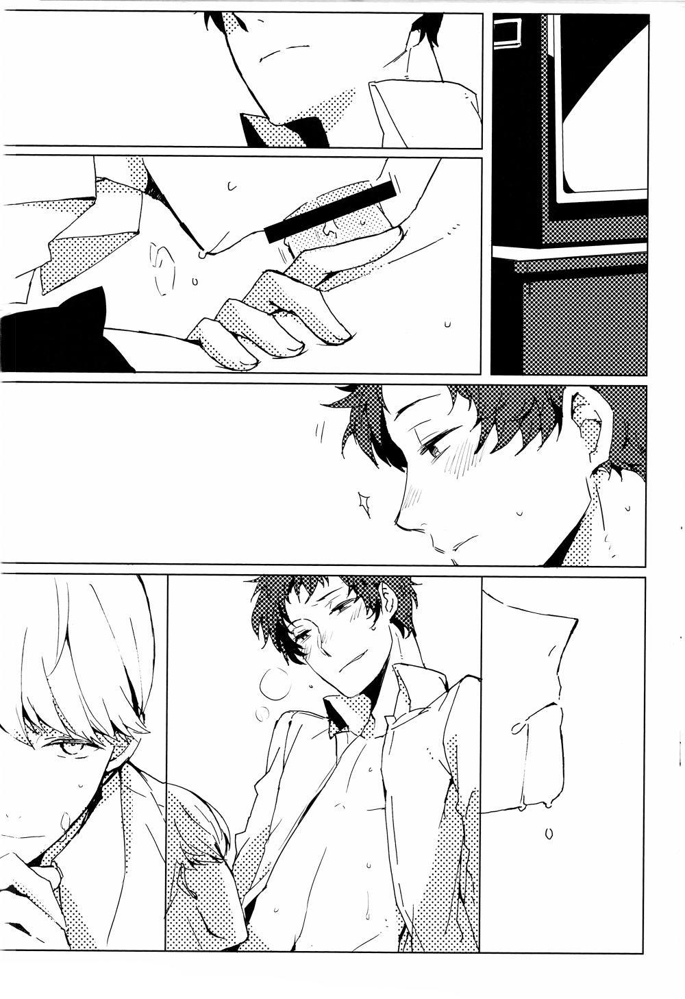 Chia Sẻ Sự Tĩnh Lặng - Tác giả HEART STATION (Ebisushi) - Trang 5