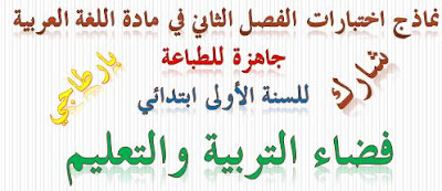 السلام عليكم و رحمة الله ، مرحبا بكم في مدونة فضاء التربية والتعليم ، نقدم لكم في هذا الموضوع نماذج اختبارات الفصل الثاني في مادة اللغة العربية للسنة الأولى ابتدائي الجيل الثاني