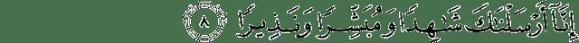 Surat Al-Fath Ayat 8