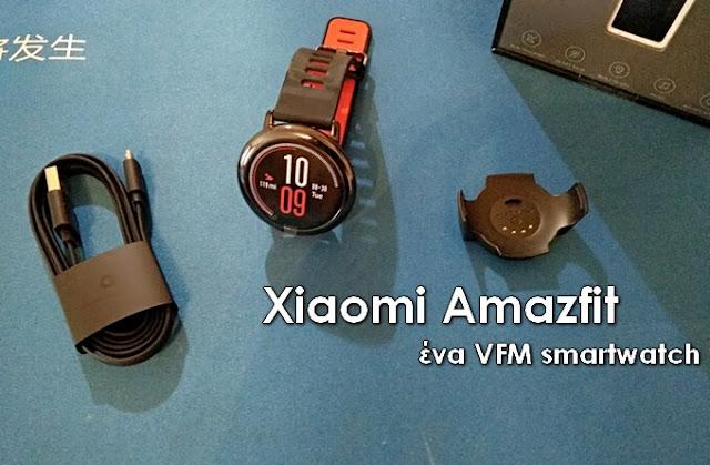 Xiaomi Amazfit Smartwatch σε προσιτή τιμή