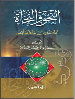 حمل كتاب النحو والنحاة المدارس والخصائص - خضر موسى محمد حمود